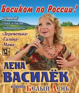 """Лена ВАСИЛЁК и группа """"БЕЛЫЙ ДЕНЬ"""""""