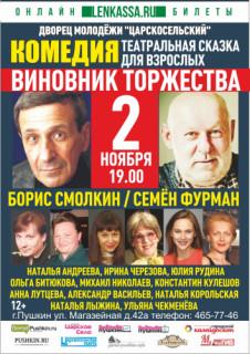 Спектакль-комедия «Виновник торжества».