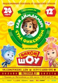 Детский спектакль «Фиксики» с программой ФИКСИ-ШОУ «Как ДимДимыч стал фиксиком»