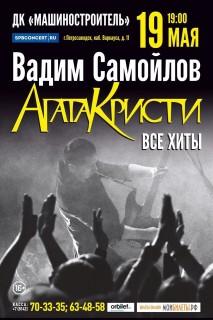 """Вадим Самойлов.""""Агата Кристи"""""""