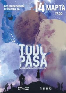 Танцевальный спектакль TODO PASA