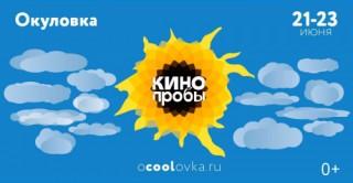Фестиваль КИНОПРОБЫ.SOLSNICE