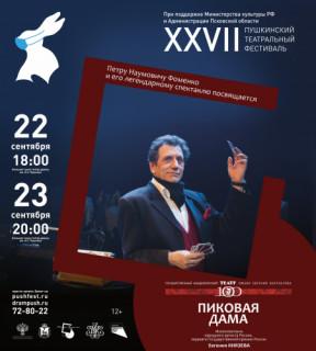 Пиковая дама (Государственный академический театр имени Евгения Вахтангова (Москва))