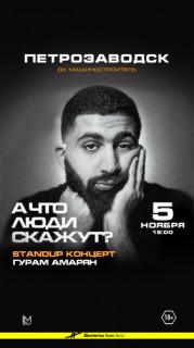 "сольный Stand Up концерт ""Гурам Амарян"""