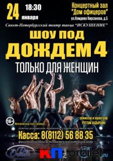 """Санкт-Петербургский театр танца """"Искушение"""" с программой только для женщин"""
