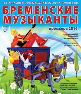 "Спектакль ""Бременские музыканты""."