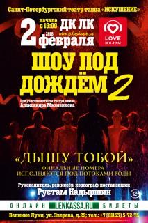 """Театр танца """"Искушение"""""""