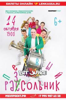Show Brass «BIT JUICE»! Программа «ПЕРВЫЙ РАЗСОЛЬНИК»