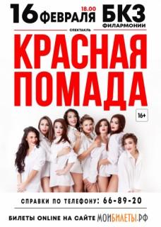 "Музыкальный спектакль""Красная помада"""