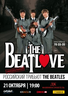 """Российский трибьют """"THE BEATLES""""  THE BEATLOVE"""