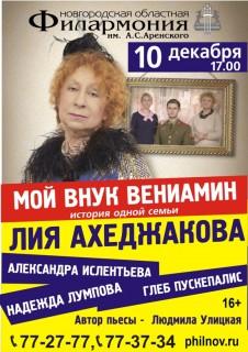 """""""Мой внук Вениамин"""""""