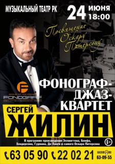 Сергей Жилин Фонограф-Джаз-Квартет