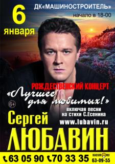 """Сергей Любавин """"Лучшее для любимых"""""""