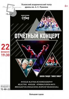 Отчетный концерт Dance Family
