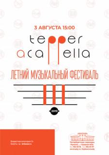 Третий ежегодный летний музыкальный фестиваль TepperaAcappella - 2019