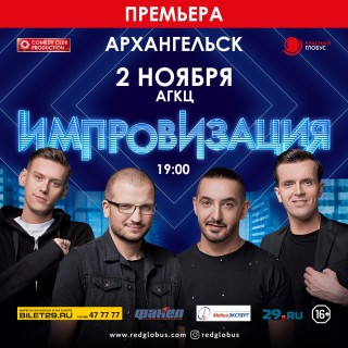 Импровизация в Архангельске!