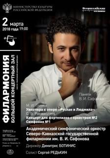 Концерт  Академического симфонического оркестра имени В.И.Сафонова