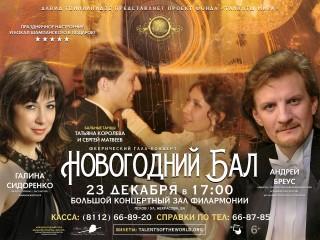 Феерический гала-концерт «Новогодний бал»
