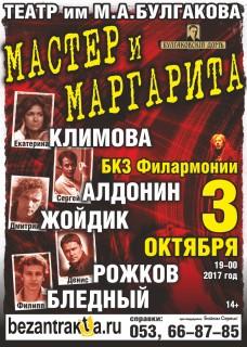 """""""Мастер и Маргарита"""" Театра им. М.А. Булгакова"""