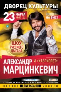 "Александр Марцинкевич и ""Кабриолет"""