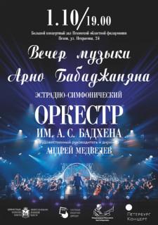 Вечер музыки Арно Бабаджаняна