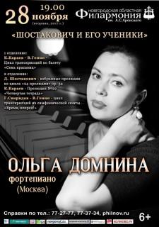 Ольга Домнина-фортепиано (Москва)