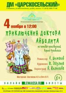 """Музыкальный спектакль """"Айболит"""""""