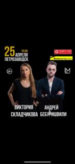 Stand Up Концерт Андрея Бебуришвили и Виктории Складчиковой