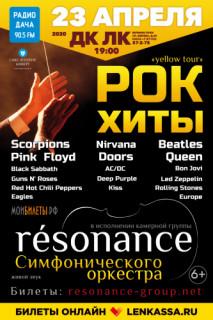 Рок хиты в исполнении симфонического оркестра «Résonance»