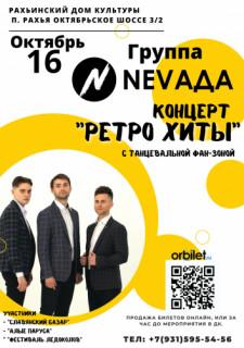 Группа «NEVAДА» концерт «Горячие Ретро ХИТЫ»