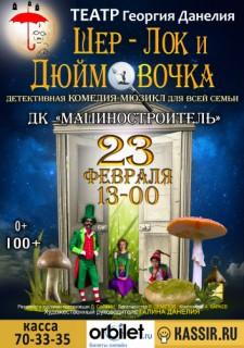 """комедия-мюзикл """"Шер-Лок и Дюймовочка"""""""