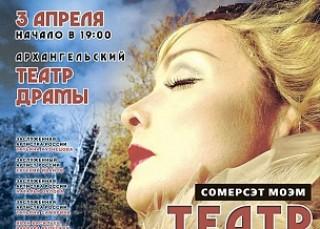 Спектакль ТЕАТР, СОМЕРСЕТ МОЭМ