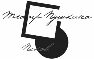 Пушкин. Борис Годунов
