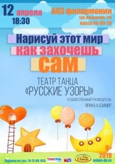 Отчётный концерт «Театра танца «Русские узоры»