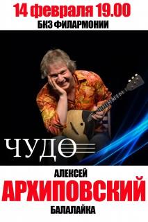 Алексей Архиповский - балалаечник-виртуоз