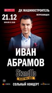 Иван Абрамов Stand Up