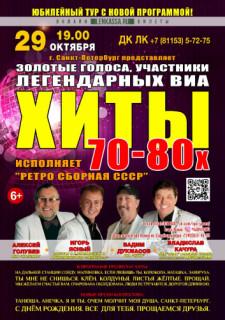 ВИА «Ретро сборная СССР»