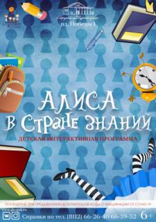 Алиса в Стране знаний