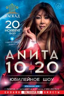 Концерт Аниты Цой
