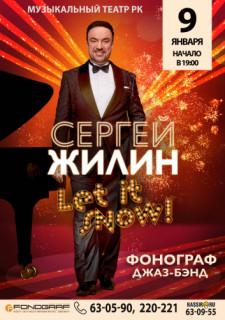 Сергей ЖИЛИН и «Фонограф-Джаз-Бэнд»  Праздничная программа «LET IT SNOW!
