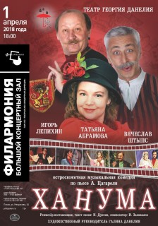 """Остросюжетная музыкальная комедия """"Ханума"""""""