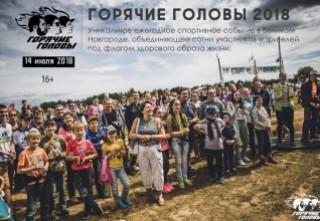 """ЭКСТРИМ ФЕСТИВАЛЬ """"ГОРЯЧИЕ ГОЛОВЫ"""""""