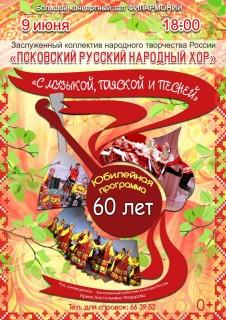Юбилейный концерт Псковского русского хора