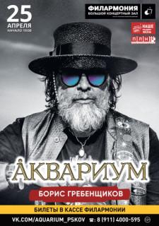 """""""Аквариум"""""""