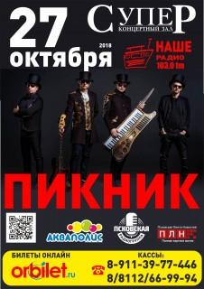 ПИКНИК-2018