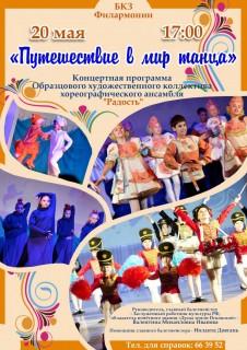 Концерт «Путешествие в мир танца»