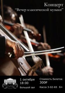Концерт «Вечер классической музыки»