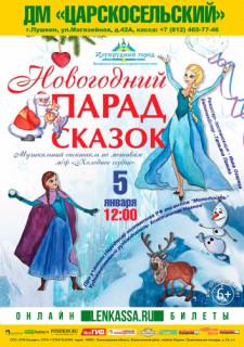 Новогодний парад сказок