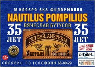 ПРАЗДНИЧНЫЙ КОНЦЕРТ ГРУППЫ NAUTILUS POMPILIUS
