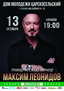 Творческий вечер Максима Леонидова